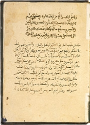 "The Muqaddima or ""Introduction to Universal History"", Ibn Khaldun's most well-known and most representative work  © El Legado Andalusí Foundation."
