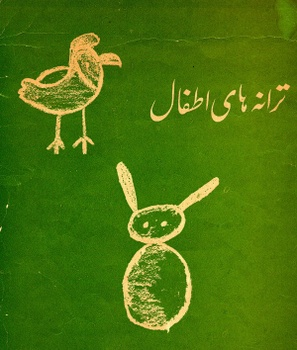 Cover of original Afghan Children's Songbook, 1968 - National Museum of Afghanistan © Thierry Ollivier / Musée Guimet