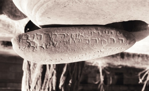 "Fig. 4 Inscription from the Kūh-i Kushkak dedicated  to ""Sadi, son of Sadan""  datInscription dedicated to ""Elisa ben Mose Joseph"" dating Shabbat, Tischri 24th, 1510 (1198)"